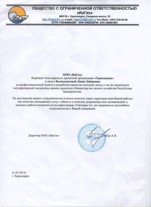 Рекомендательное письмо от Титов А.В.