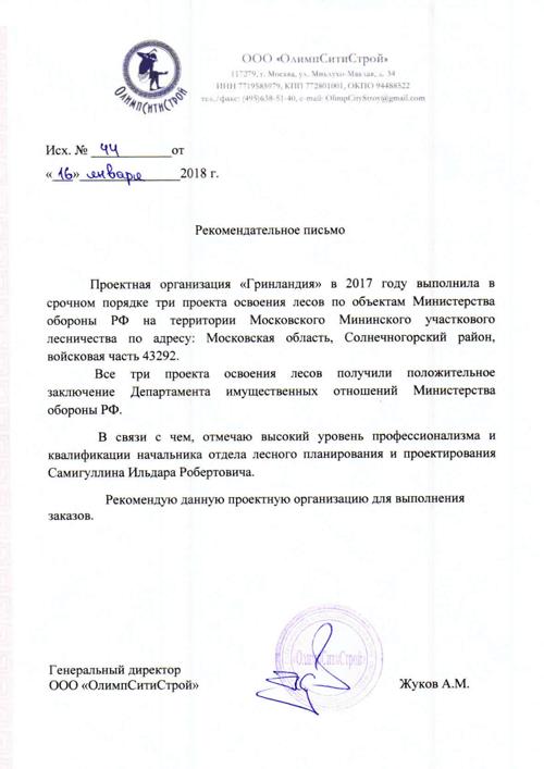 Рекомендательное письмо от Жуков А.М.