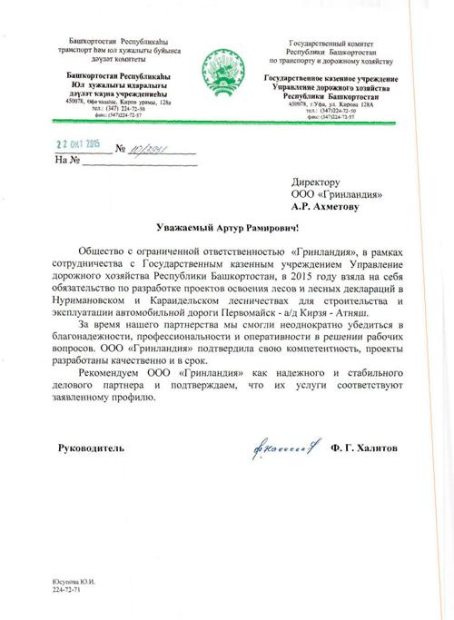 Рекомендательное письмо от Халитов Ф.Г.