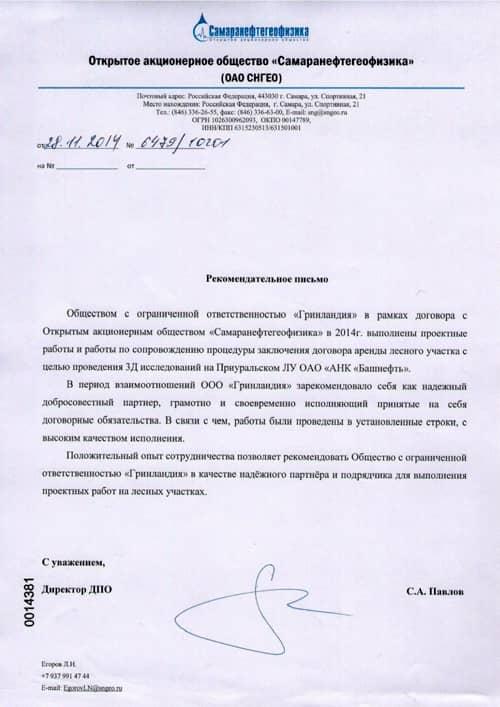 Рекомендательное письмо от Павлов С.А.