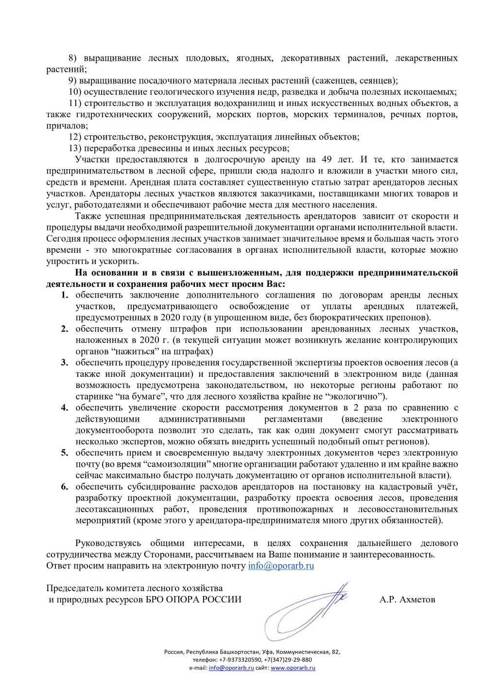 Письмо Правительству Российской Федерации