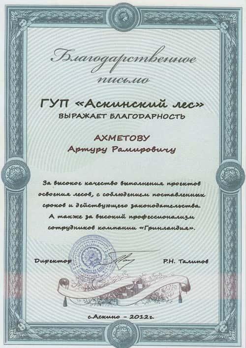 Рекомендательное письмо от Радик Талипов