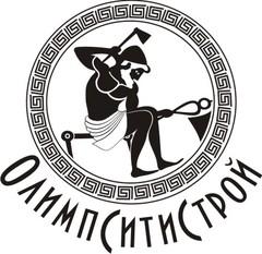 "ООО ""ОлимпСитиСтрой"""